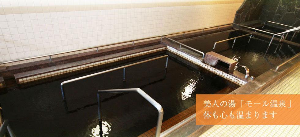 美人の湯「モール温泉」体も心も温まります