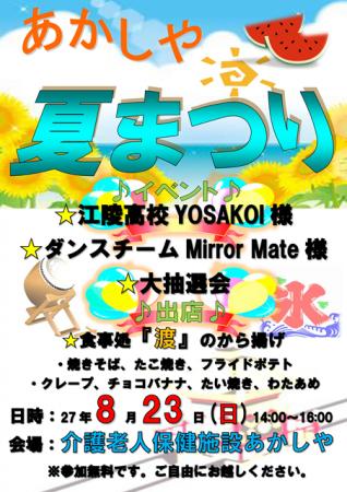 2015 夏祭りポスター_01