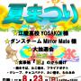 『あかしや夏祭り2015』開催ご案内!
