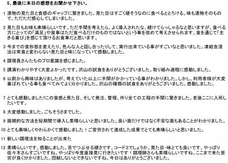 27.11.6アンケート集計_02
