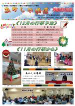 あかしや通信2015年12月号