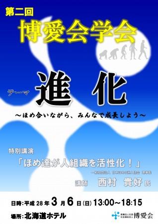 NEW学会ポスター3進化論改訂版あかしや_01