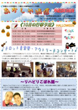 あかしや通信2016年10月号