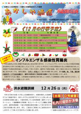 あかしや通信2016年12月号
