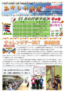 あかしや通信2017年5月号