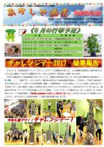 あかしや通信2017年6月号