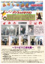 あかしや通信2017年12月号