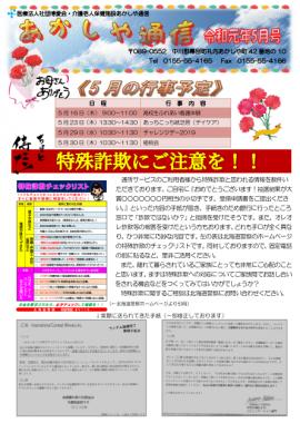 あかしや通信2019年5月号